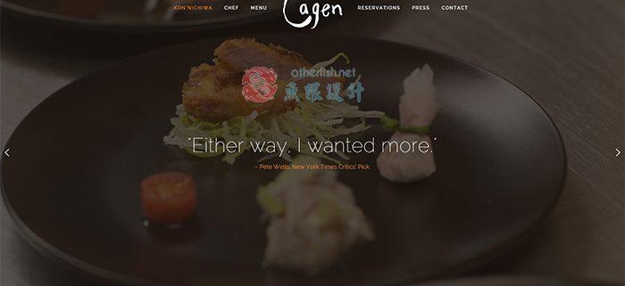 餐厅网站设计